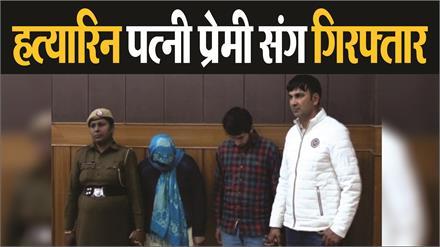 हत्यारिन पत्नी को Panipat Polic ने किया गिरफ्तार, किया बड़ा खुलासा