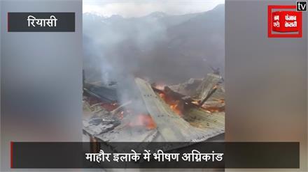 Massive fire में धू-धू करके जल उठा आशियाना, आग बुझाने के लिए पानी तक नहीं मिला