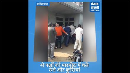 गांव बोसवाल में दो पक्षों में झगड़ा, मारपीट का Video हुआ Viral