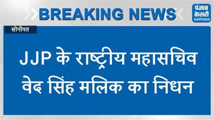 JJP के राष्ट्रीय महासचिव व पूर्व परिवहन मंत्री वेद सिंह मलिक का हुआ निधन