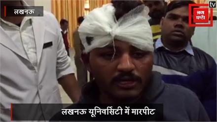 Lucknow unversity में वर्चस्व को लेकर मारपीट, एक छात्र गंभीर रुप से घायल