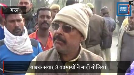 बाइक सवार बदमाशों ने RTI कार्यकर्ता को गोलियों से भूना, अस्पताल में मौत