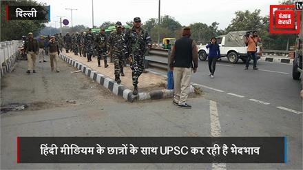 UPSC के छात्रों ने पैदल मार्च निकालकर किया विरोध प्रदर्शन