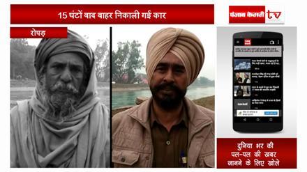 Bhakhra River में गिरी Car, तीन युवकों की Death