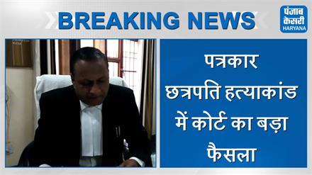वीडियो कांफ्रेंसिंग के जरिए सुनाई जाएगी हत्यारे Ram Rahim को सजा || Chhatrapati Murder Case