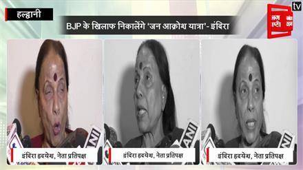 BJP के खिलाफ कांग्रेस निकालेगी जन आक्रोश रैली, 'झूठे वादों का करेंगे पर्दाफ़ाश'-इंदिर