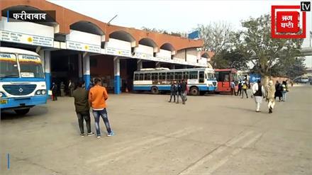 रोडवेज के इतिहास में पहली बार Faridabad से शुरू हुई Prayagraj कुंभ Bus सेवा