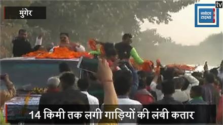 मुंगेर पहुंचे बाहुबली अनंत सिंह, मुंगेर से खुद को बतया कांग्रेस उम्मीदवार