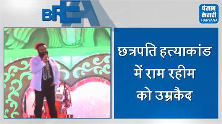 Chhatrapati हत्याकांड में Ram Rahim को उम्रकैद