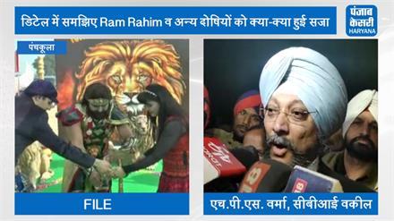 डिटेल में समझिए Ram Rahim व अन्य दोषियों को क्या-क्या हुई सजा