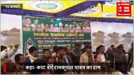 Meesa Bharti का विवादित बयान, कहा- Ramkripal Yadav का काट देंगे हाथ