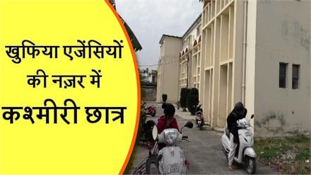 खुफिया एजेंसियों की नज़र में कश्मीरी छात्र, पुलिस ने सुरक्षा के किए पुख्ता इंतजामNTL student  UP