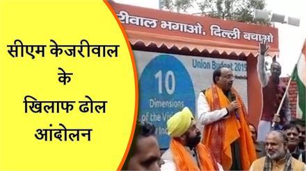 BJP ने केजरीवाल के खिलाफ निकाला वीडियो रथ