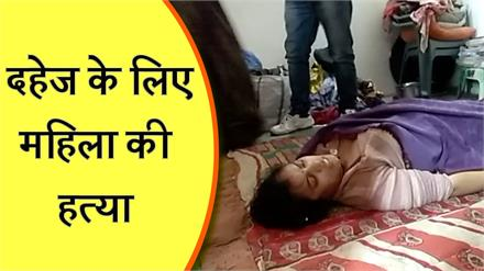 दहेज दानवों ने की नवविवाहिता की हत्या