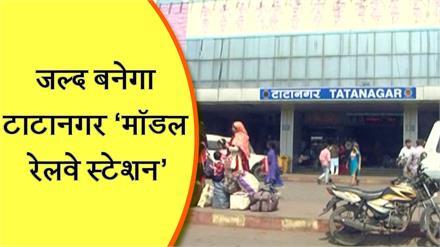 चक्रधरपुर रेल मंडल मना रहा '60वीं वर्षगांठ', जल्द बनेगा टाटानगर 'मॉडल रेलवे स्टेशन'