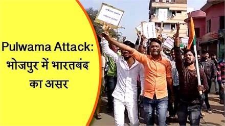 Pulwama Attack: हमले के खिलाफ व्यापारियों ने किया भारत बंद