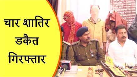 RPF की टीम को मिला बड़ी कामयाबी, चार शातिर डकैतों को किया गिरफ्तार