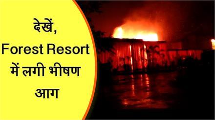सेना के डंप के साथ लगते Resort में लगी आग