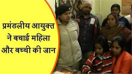 प्रमंडलीय आयुक्त ने बचाई महिला और बच्ची की जान