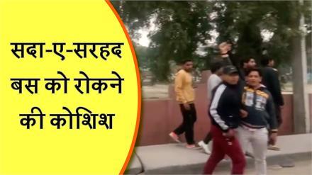 दिल्ली-लाहौर सदा-ए-सरहद बस को रोकने की कोशिश, पाक के झंडे को उतारने की मांग