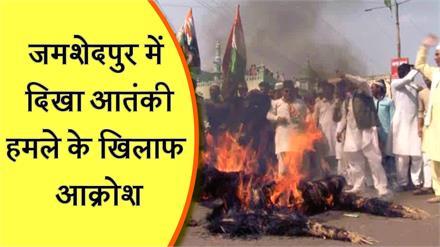 लौहनगरी जमशेदपुर में दिखा आतंकी हमले के खिलाफ आक्रोश