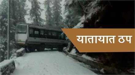 Kullu Valley में बर्फ में फंसी दर्जनों Buses