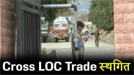 Pulwama Attack के बाद Cross LOC Trade स्थगित, 60 Truck लौटाए