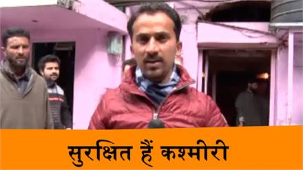 देखें Shimla में कैसे रह रहे हैं Kashmiri