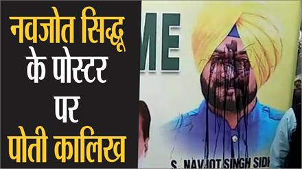 लुधियाना में Navjot Sidhu का विरोध, Poster पर पोती कालिख