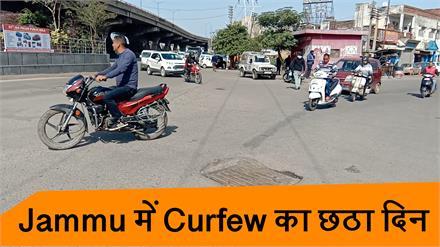 Jammu में Curfew का छठा दिन, school, College और Internet सेवायें अभी भी बंद