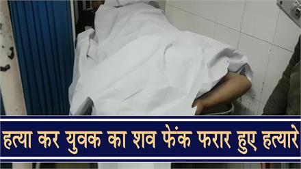 बदमाशों ने युवक की बेरहमी से हत्या कर शव को Hospital के गेट पर फेंका