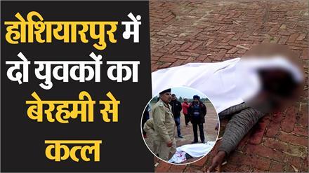 Hoshiarpur में Double Murder, खून से लथपथ मिलीं Dead bodies