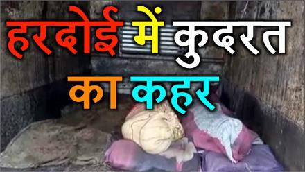 हरदोई में कुदरत का कहर,बिजली गिरने से 6 लोगों की दर्दनाक मौत, 3 झुलसे