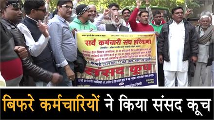 मांगों को लेकर हरियाणा सर्व कर्मचारी संघ संसद कूच करने पहुंचा दिल्ली