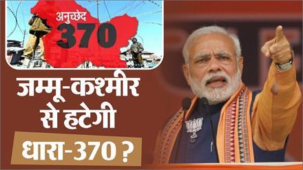 इंदौर से उठा अवाज... जम्मू-कश्मीर से हटाई जाए धारा 370
