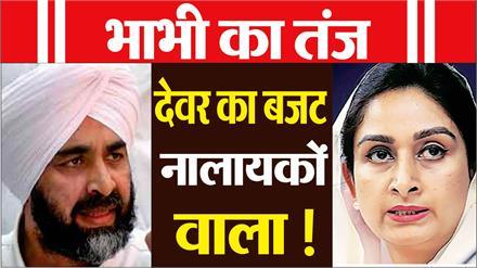 Manpreet Badal के बजट को Harsimrat ने बताया बेकार
