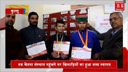 राष्ट्रीय प्रतियोगिता में कुल्लू के 2 स्पेशल खिलाड़ियों ने रोशन किया प्रदेश का नाम