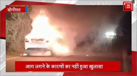 चलती कार में लगी भयंकर आग, कार सवार लोगों की मुश्किल से बची जान