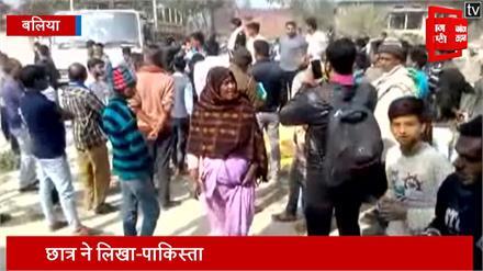 Facebook पर छात्र ने की राष्ट्र विरोधी टिप्पणी, लिखा-पाकिस्तान जिंदाबाद और इंडिया मुर्दाबाद