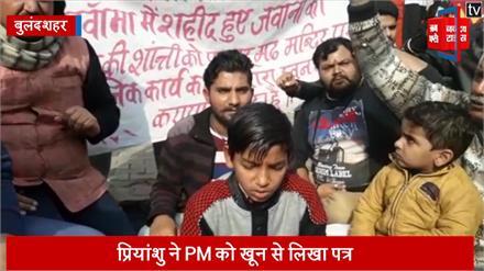 12 साल के बच्चे ने PM मोदी को खून से लिखा पत्र, कहा-मोदी जी खून का बदला खून से लो
