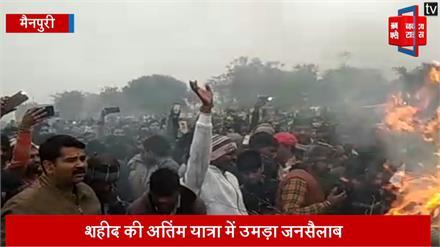 Mainpuri  के शहीद राम वकील को नम आंखों से दी अंतिम विदाई,  उमड़ा जनसैलाब