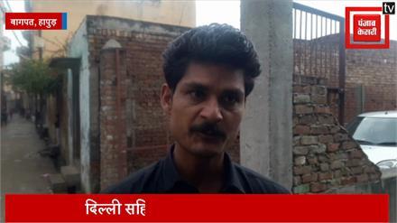 दिल्ली सहित UP में लगे भूकंप के झटके, बागपत था केंद्र
