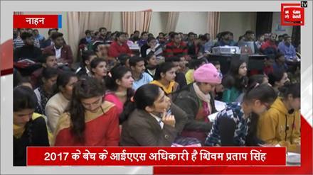 IAS शिवम की अनुठी पहल, Nahan में सैकड़ों छात्रों को दे रहे Free Coaching
