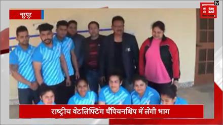 राष्ट्रीय  Weightlifting चैंपियनशिप में Himachal की टीम रवाना, Visakhpatnam में दिखाएंगी दमखम