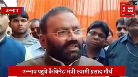 उन्नाव पहुंचे मंत्री स्वामी प्रसाद मौर्य, कहा- आतंकवादियों को घर में घुसकर मारेंगे