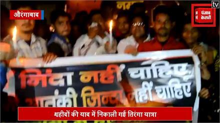 Pulwama Attack: तिरंगा यात्रा निकाल कर शहीदों को दी गई श्रद्धांजलि