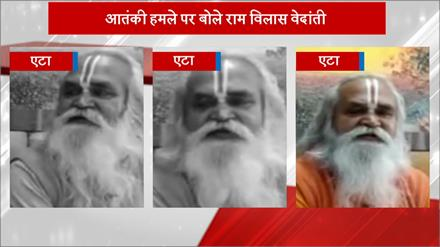 एटा पहुंचे राम विलास वेदांती, कहा- अलगाववादी नेताओं को एक साथ मार देनी चाहिए गोली