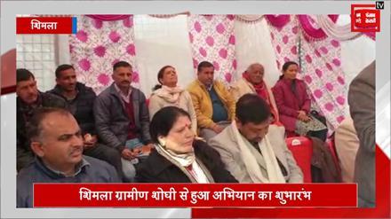 भारत के मन की बात मोदी के साथ' अभियान का Shimla Rural से हुआ शुभारंभ