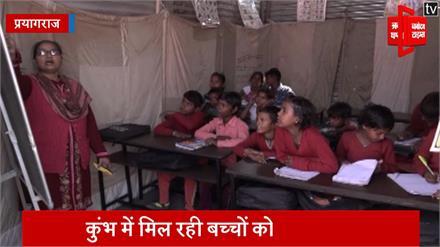 कुंभ में मजदूरों के बच्चों को मिल रही फ्री शिक्षा, सरकार ने खुले 5 प्राथमिक विद्यालय