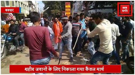 Pulwama: शहीदों को सलामी देने के लिए लोगों ने निकाला कैंडल मार्च, सांसद अश्विनी चौबे भी मार्च में शामिल
